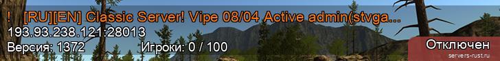 ! [RU][EN] Classic Server! Vipe 08/04 Active admin(stvgame.ru