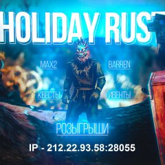HOLIDAY RUST#1 MAX3[PROCEDURAL MAP|X2|KITS] HOLIDAY RUST#2 MAX2[Barren MAP|X2|KITS|TP]