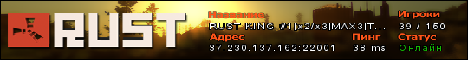 RUST KING #1 [X2/X3|MAX3|TP|KITS|SKIN] WIPE 25.09