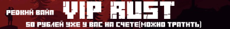 VIP RUST 2 |RUS|ТP|HOME|X2-X3|KiT|Barren| Max 5|WIPE 27.03|