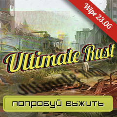 Ultimate Rust WIPE 23.06 [X3-X5]