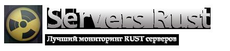 Servers-Rust - Лучший мониторинг RUST серверов